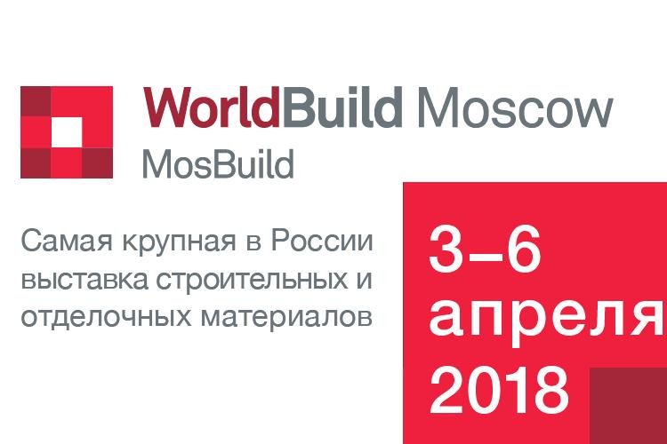 Вертекс участвует в MosBuild 2018