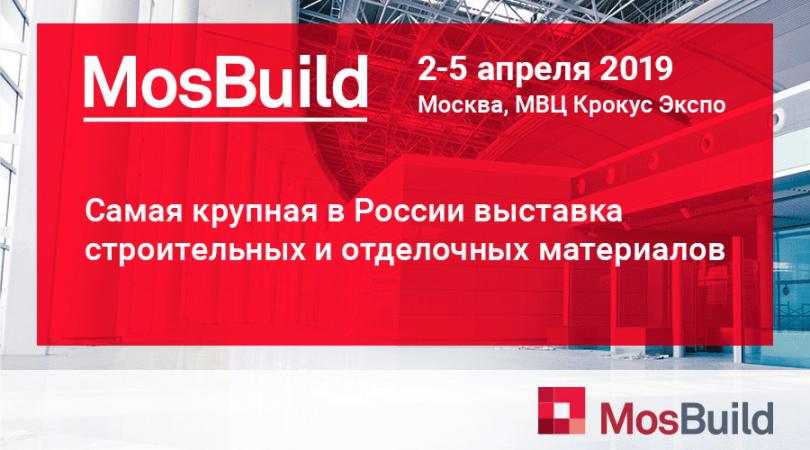 Вертекс выставляется на Mosbuild 2018