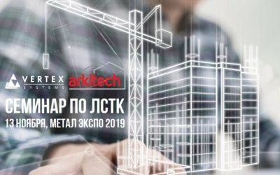 Совместный ЛСТК семинар Vertex и Arkitech