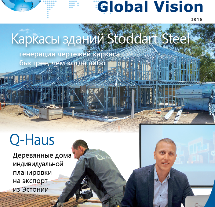 Vertex Vision 2016