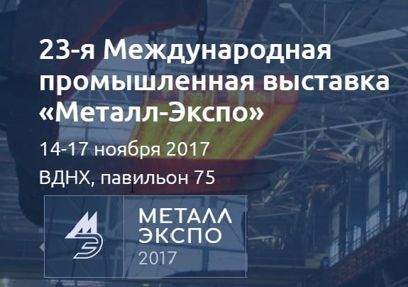 Вертекс примет участие в выставке Металл Экспо 2017