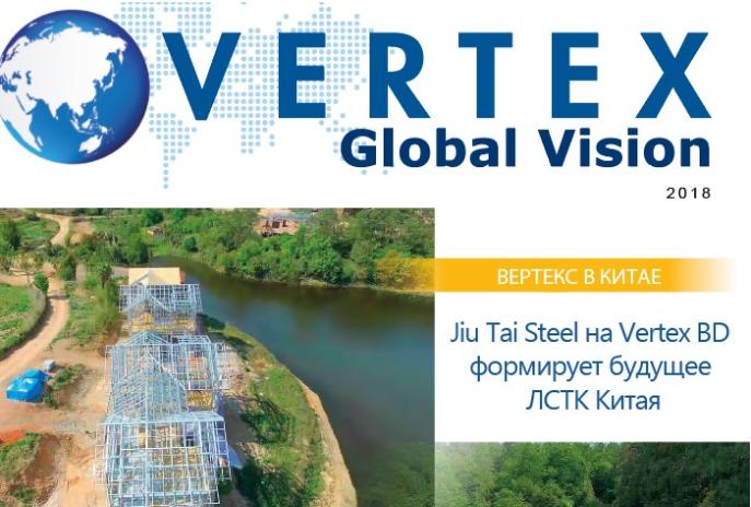 Вышел новый выпуск журнала клиентов Vertex Global Vision 2018