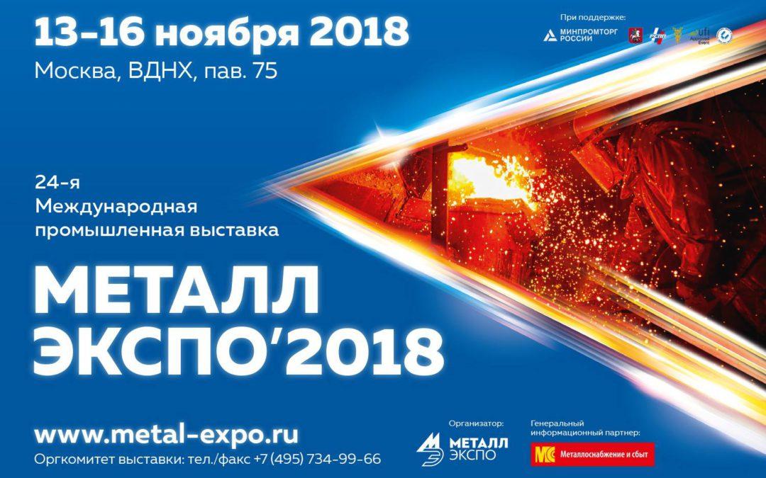 Вертекс примет участие в Металл Экспо 2018