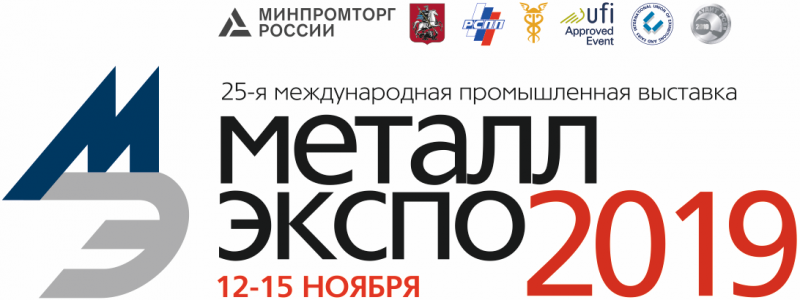 Стенд и семинар Вертекс на Металл Экспо 2019